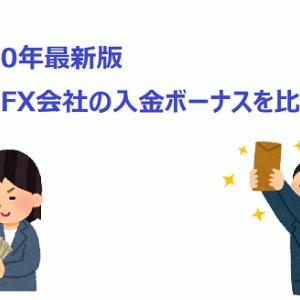 海外FX会社の入金ボーナスまとめ【2020年最新】