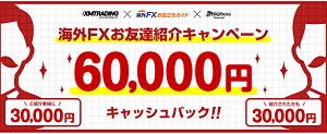 【朗報】海外FX友達紹介キャンペーン、6万円へ増額!