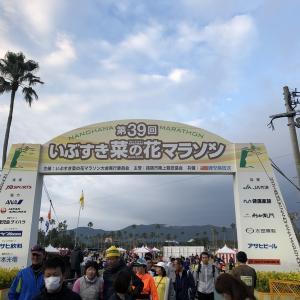 【レースレポ】第39回いぶすき菜の花マラソン大会