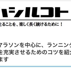 【ぐりパパ流】サブ4達成の練習内容-2019年6月編
