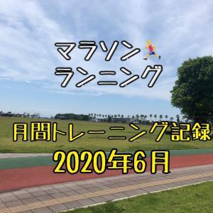 【月報】 2020年6月まとめ