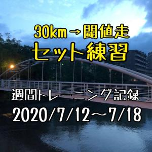 【週報】フルマラソンの為のセット練習(2020/7/12~7/18)