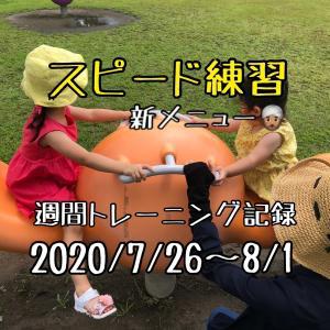 【週報】スピードトレーニング(新メニュー)(2020/7/26~8/1)