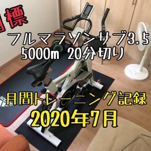 【月報】2020年7月まとめ(目標:フルマラソンサブ3.5・5000m20分切り)