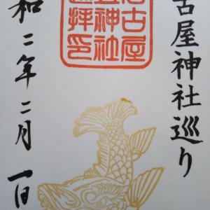 名古屋神社巡り(愛知県名古屋市)