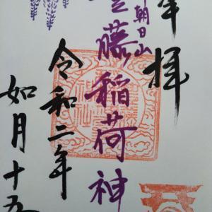 豊藤稲荷神社の御朱印です(愛知県名古屋市緑区)