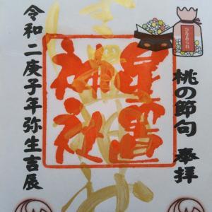 星置神社の桃の節句限定御朱印(北海道札幌市手稲区)