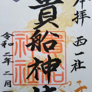 貴船神社の御朱印(愛知県名古屋市名東区)