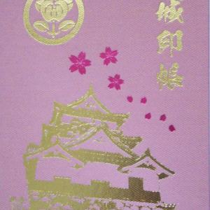 (郵送で購入)彦根城 御城印帳(桜デザイン)500冊限定!なくなり次第終了