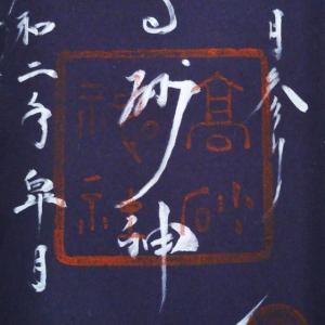 (郵送で)高砂神社の遥拝御朱印です(兵庫県高砂市高砂町)