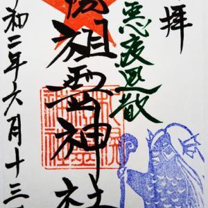札幌祖霊神社の悪疫退散御朱印です(札幌市中央区南5条西8丁目)