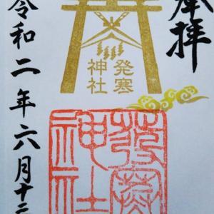発寒神社の御朱印です(札幌市西区発寒)