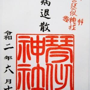 琴似神社の疫病退散の書き置きの御朱印です(札幌市西区琴似)