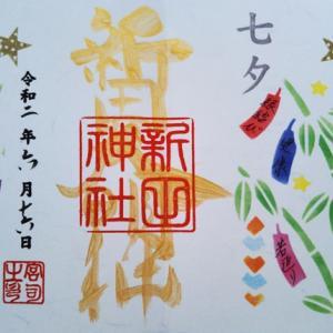 (郵送で)新田神社の遥拝御朱印です(東京都大田区矢口)