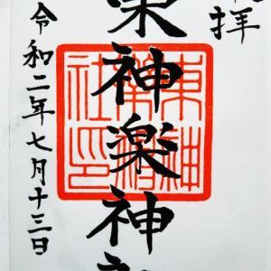東神楽神社の御朱印です(北海道上川郡東神楽町南1条東1丁目2番2号)