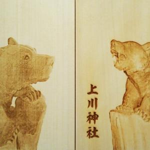 上川神社の木の御朱印帳と御朱印です(北海道旭川市神楽岡公園2番地1)
