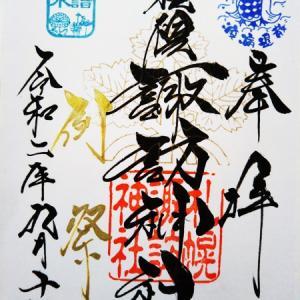 札幌諏訪神社の例祭限定御朱印(札幌市東区北12条東1丁目1番10号)
