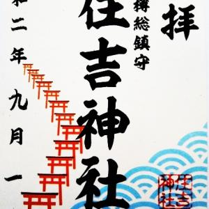 住吉神社の書き置きの御朱印(北海道小樽市住ノ江2-5-1)