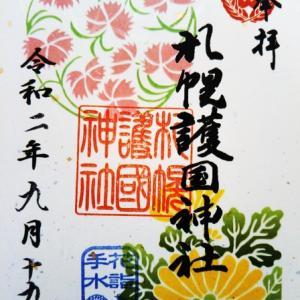 札幌護国神社、多賀神社の花手水詣の限定御朱印(札幌市中央区南15条西5丁目1-1)