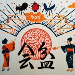 (郵送で)金剛山 正壽寺の一字写経で遥拝御朱印(名古屋市西区)