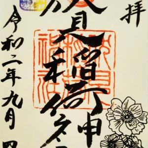 札幌伏見稲荷神社の花手水限定御朱印(札幌市中央区)