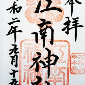 江南神社の花手水詣の御朱印(札幌市北区)