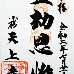浄土宗 天上寺の五劫思惟阿弥陀仏様の御朱印(北海道小樽市入船)