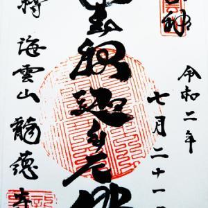 曹洞宗 龍徳寺の御朱印(北海道小樽市)