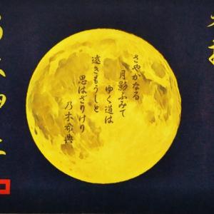 (郵送)乃木神社の遥拝御朱印(栃木県那須塩原市)