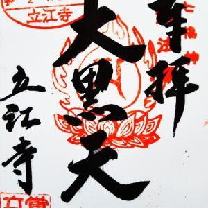 覚王山立江寺の御朱印(北海道石狩市)