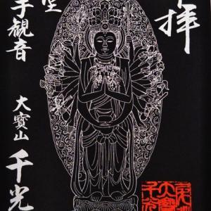 (郵送)大宝山 千光寺の遥拝御朱印(広島県尾道市)