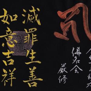 (郵送)松應寺の御朱印(愛知県岡崎市)