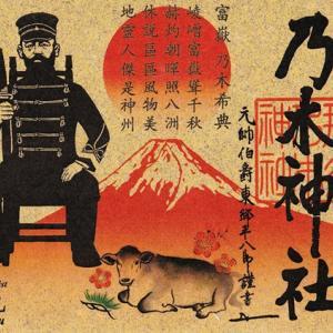 (郵送)那須 乃木神社の新春御朱印(栃木県那須塩原市)