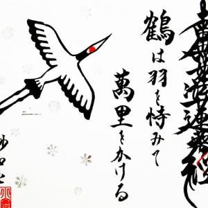 (郵送)日蓮宗 立正閣の12月の御首題(青森県上北郡三沢市)