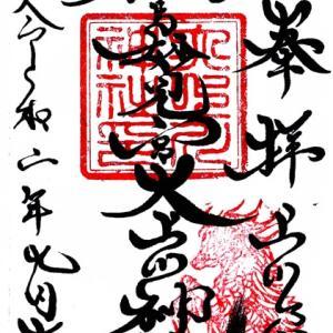 大上川神社( おおかみかわじんじゃ)の御朱印(北海道上川郡上川町)