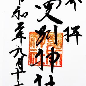 愛別神社の御朱印(北海道上川郡愛別町)