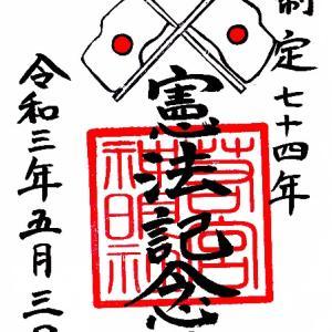 (郵送)若宮神明社の5月御朱印(愛知県一宮市)