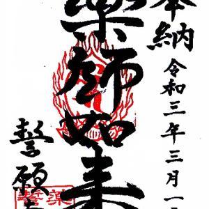 高野山真言宗 誓願寺の御朱印(北海道札幌市中央区)