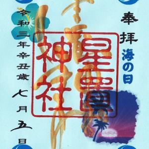 星置神社の7月特別記念御朱印(北海道札幌市手稲区)