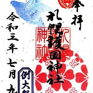 札幌護国神社&境内社多賀神社の御朱印(北海道札幌市中央区)