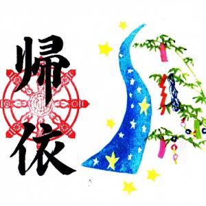(郵送)佛願寺函館別院の7月限定御朱印 (北海道函館市)