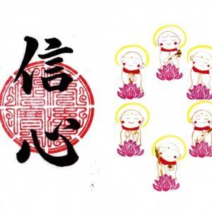 佛願寺札幌別院の7月御朱印 (北海道札幌市中央区)