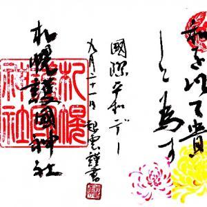 札幌護国神社、境内社多賀神社の国際平和デー御朱印 (北海道札幌市中央区)