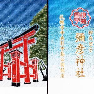 彌彦神社の御朱印帳&御朱印(北海道札幌市中央区)