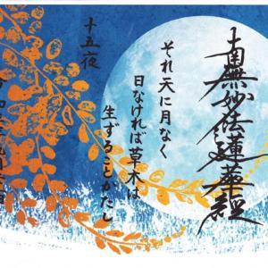 日蓮宗 瑞玄寺の十五夜限定御朱印(北海道札幌市東区)