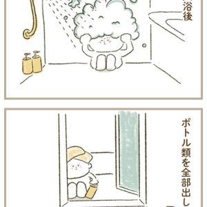 私の頭の中のマメ子<入浴後>
