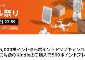 Amazonタイムセールが30日より開始!