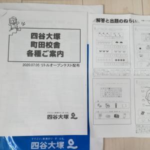 【体験談】四谷大塚リトルスクールオープンテストん年長の過去問【難しい!】