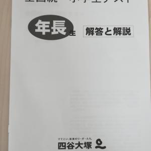 【解答あり】四谷大塚秋の全国統一小学生テストの年長向け概要