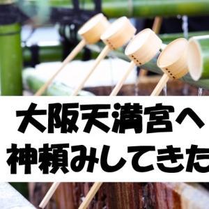 【合格祈願】大阪天満宮で登竜門の通り抜け参拝